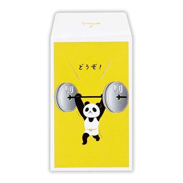 ポチ袋重量挙げパンダ EME-756-604