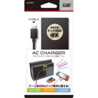 Switch用 ドック対応AC充電器1.5m ALG-NSSACK 【Switch】