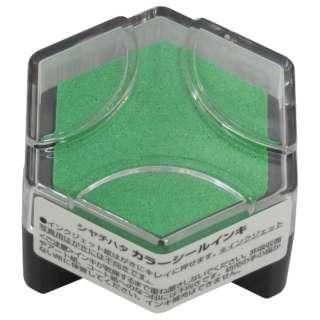 [スタンプ台] カラーシールインキ 六角型W NI-RW-G 緑