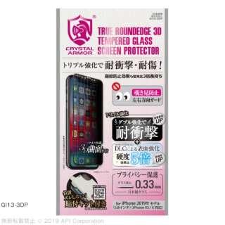 iPhone 11 Pro 5.8インチ 3D耐衝撃ガラス 覗き見防止  0.33mm GI13-3DP