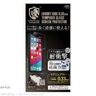 iPhone 11 6.1インチ 抗菌耐衝撃ガラス 0.33mm GI14-33