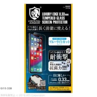iPhone 11 Pro Max 6.5インチ 抗菌耐衝撃ガラス ブルーライトカット  0.33mm GI15-33B