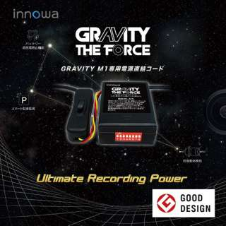 innowa GRAVITY THE FORCE DVR電源ケーブル 9202