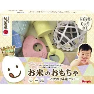 お米のおもちゃ ~こだわり4点セット~