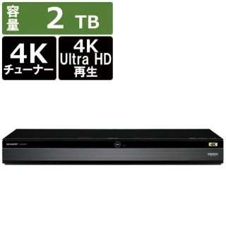 4B-C20BT3 ブルーレイレコーダー AQUOS(アクオス) [2TB /3番組同時録画 /BS・CS 4Kチューナー内蔵]