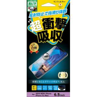 iPhone 11 Pro Max 6.5インチ オールフィットさらさら防指紋