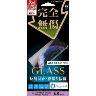 iPhone 11 Pro Max 6.5インチ 強化ガラスさらさら防指紋