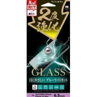 iPhone 11 Pro Max 6.5インチ 2度強化ガラスブルーライトカット