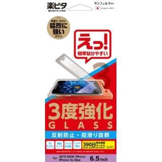 iPhone 11 Pro Max 6.5インチ 3度強化ガラスさらさら防指紋