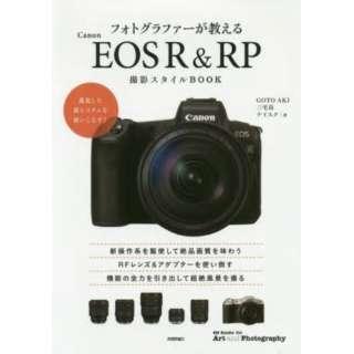 フォトグラファーが教えるCanon EOS R & RP撮影スタイルBOOK