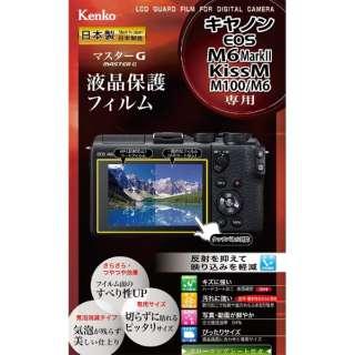 マスターG液晶保護フィルム(キヤノン EOS M6 Mark II/Kiss M/M100/M6用) KLPM-CEOSM6M2