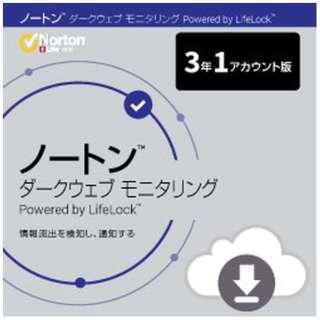ノートン ダークウェブ モニタリング 3年 [Win・Mac・Android・iOS用] 【ダウンロード版】