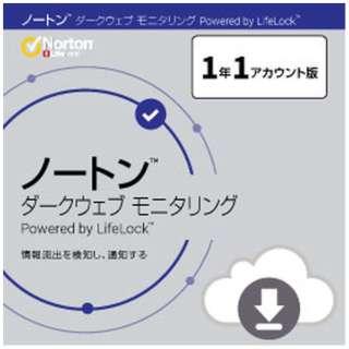 ノートン ダークウェブ モニタリング 1年 [Win・Mac・Android・iOS用] 【ダウンロード版】