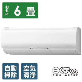 RAS-X22K-W エアコン 2020年 白くまくん Xシリーズ スターホワイト [おもに6畳用 /100V]