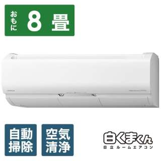 RAS-X25K-W エアコン 2020年 白くまくん Xシリーズ スターホワイト [おもに8畳用 /100V]