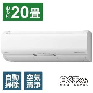 RAS-X63K2-W エアコン 2020年 白くまくん Xシリーズ スターホワイト [おもに20畳用 /200V]