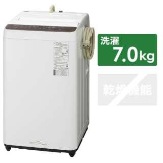 NA-F70PB13-T 全自動洗濯機 Fシリーズ ブラウン [洗濯7.0kg /乾燥機能無 /上開き]