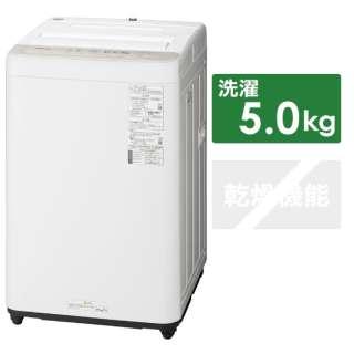 NA-F50B13-N 全自動洗濯機 Fシリーズ シャンパン [洗濯5.0kg /乾燥機能無 /上開き]