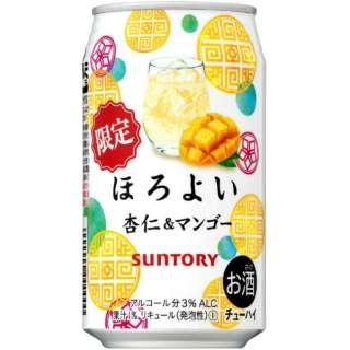[数量限定] ほろよい 杏仁&マンゴー (350ml/24本)【缶チューハイ】