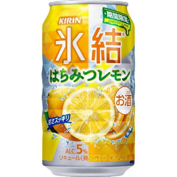 [数量限定] 氷結はちみつレモン (350ml/24本)【缶チューハイ】