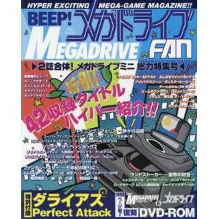 BEEP!メガドライブFAN 2誌合体!メガドライブミニ総力特集号