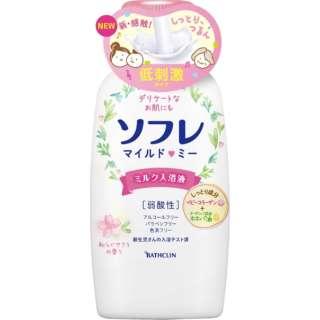 ソフレマイルドミー ミルク入浴剤 和らぐサクラの香り本体(720ml)〔入浴剤〕