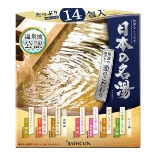 日本の名湯 通のこだわり(14包)〔入浴剤〕