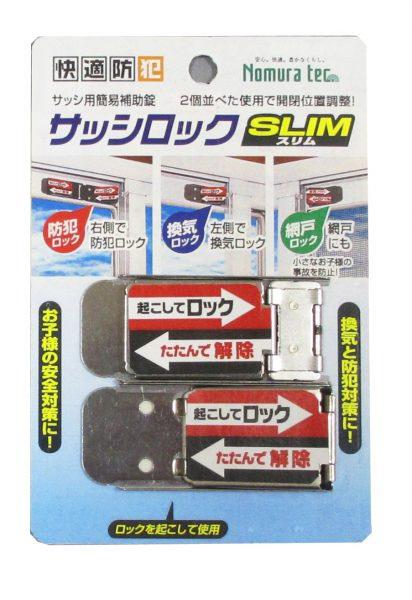 快適防犯 サッシロック SLIM 2P N-1112 シルバー