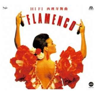 ラ・ポーチャとフラメンコ舞踏団/ フラメンコ 完全限定生産全世界30セット盤 【CD】