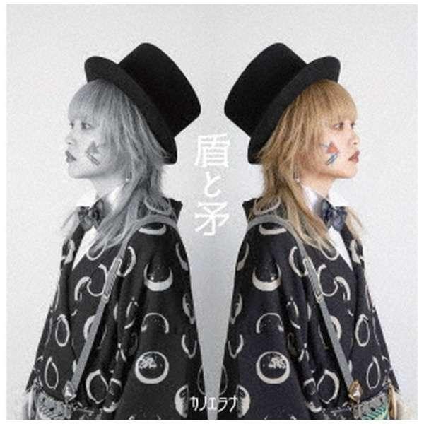 カノエラナ/ 盾と矛 通常盤 【CD】
