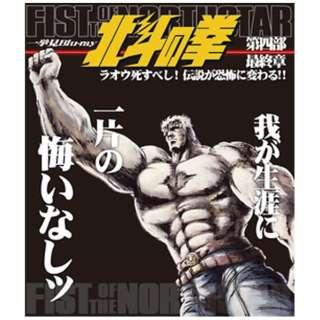北斗の拳一挙見Blu-ray第4部最終章『ラオウ死すべし!伝説が恐怖に変わる!!』 【ブルーレイ】