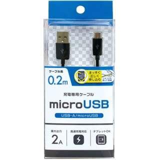 スマートフォン・タブレット対応microUSB/急速充電対応充電専用ケーブル/20cm ブラック BKS-HUCM02K BKS-HUCM02K ブラック [約20cm]