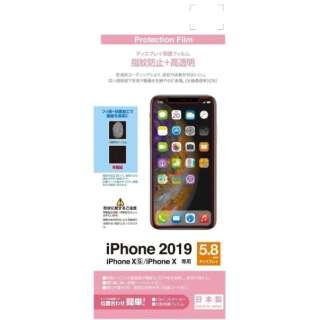 PB iPhone 11 Pro/XS/X フィルム BKS111IP958F 高光沢