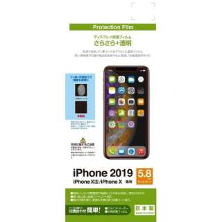 PB iPhone 11 Pro/XS/X さらさらフィルム BKS113IP958F 高光沢