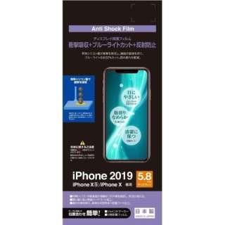 PB iPhone 11 Pro/XS/X 衝撃吸収フィルム BKS118IP958F BLC反射防止