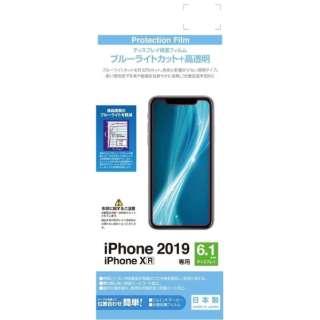 PB iPhone 11/XR フィルム BKS123IP961F BLC光沢