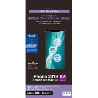 iPhone 11 Pro Max 衝撃吸収フィルム BKS130IP965F BLC反射防止