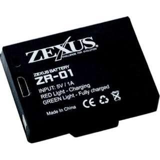 ZEXUS 専用リチウム電池 ZR-01 ZR-01