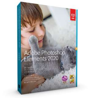 Photoshop Elements 2020 日本語版 MLP 通常版