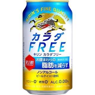 キリン カラダFREE(からだフリー) (350ml/24本)【ノンアリコールビール】