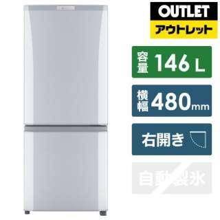 【アウトレット品】 MR-P15D-S 冷蔵庫 Pシリーズ シャイニーシルバー [2ドア /右開きタイプ /146L] 【生産完了品】