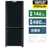 【アウトレット品】 MR-P15D-B 冷蔵庫 Pシリーズ サファイアブラック [2ドア /右開きタイプ /146L] 【生産完了品】