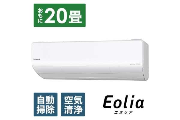 パナソニック「Eolia(エオリア)Xシリーズ」CS-X630D2-W