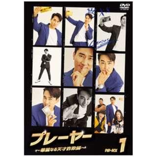 プレーヤー ~華麗なる天才詐欺師~ DVD-BOX1 【DVD】
