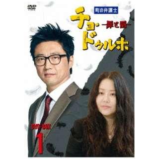 町の弁護士 チョ・ドゥルホ2 DVD-BOX1 【DVD】