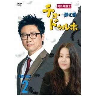 町の弁護士 チョ・ドゥルホ2 DVD-BOX2 【DVD】