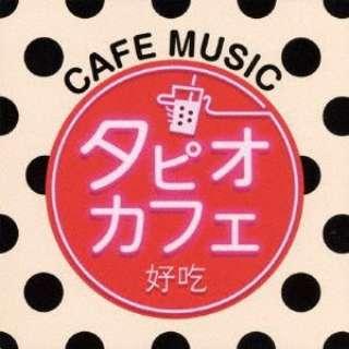 (V.A.)/ タピオカフェ 【CD】