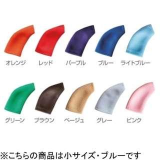 耳かけ補聴器カバー 小(ブルー)