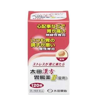 【第2類医薬品】太田漢方胃腸薬II (120錠)〔胃腸薬〕