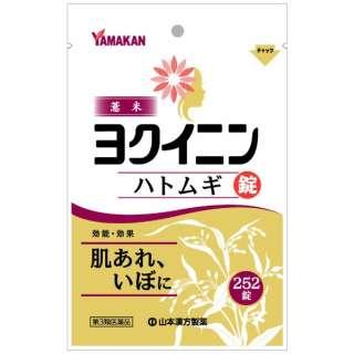 【第3類医薬品】ヨクイニン錠252錠